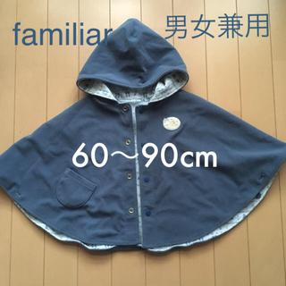 ファミリア(familiar)のファミリア ポンチョ ジャケット 男女兼用 60 70 80 90(ジャケット/コート)