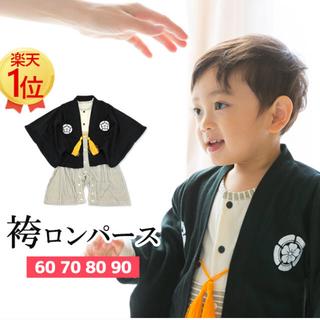 6fce1dcc70ce2 袴ロンパース!ベビー赤ちゃん紋付袴男の子節句、七五三!お食い初め♪和