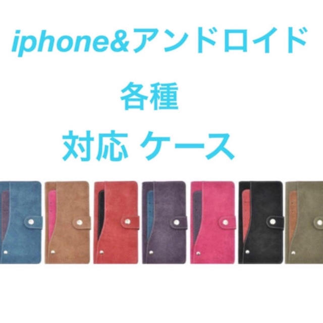 iphoneケース プリント - (人気商品) iPhone&色々な機種 対応 ケース 手帳型 (7色)の通販 by プーさん☆|ラクマ