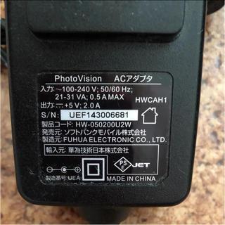 ソフトバンク(Softbank)のPanasonic ACアダプター(変圧器/アダプター)