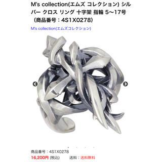エムズコレクション(M's collection)のM's collection シルバー クロス リング 13号(リング(指輪))