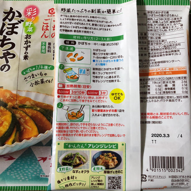 キッコーマン(キッコーマン)のキッコーマン うちのごはん かぼちゃの鶏そぼろあん 4袋 食品/飲料/酒の食品(調味料)の商品写真