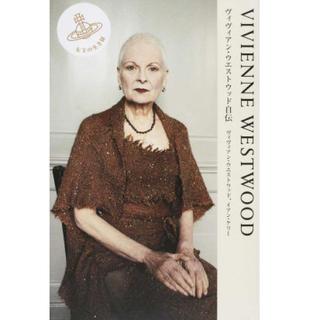 ヴィヴィアンウエストウッド(Vivienne Westwood)のVivienne Westwood 自伝 ヴィヴィアン ウエストウッド(洋書)