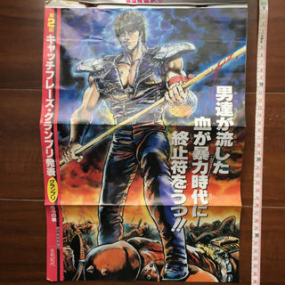 シュウエイシャ(集英社)の週刊少年ジャンプ 1985年23号 すもも新連載号 ウイングマン 北斗の拳 (少年漫画)
