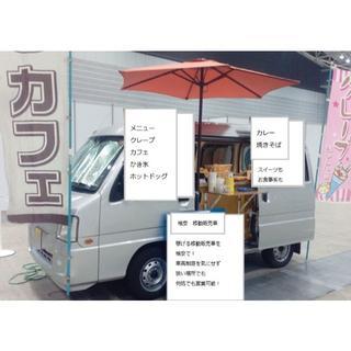 スバル(スバル)の移動販売車 キッチンカー 製作 スバル・サンバー限定 総額28万円 タピオカ (車種別パーツ)