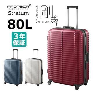 エース(ace.)の期限付20%OFF【希望色確認】正規店 プロテカ[ストラタム]スーツケース80L(スーツケース/キャリーバッグ)