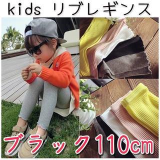 女の子 リブ レギンス パンツ 110cm&iPhoneケーブル1m(その他)