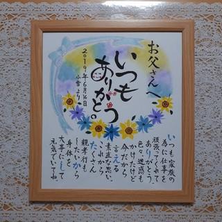 今期新デザイン☆父の日用☆お名前ポエム☆大人気の花輪デザインver(アート/写真)