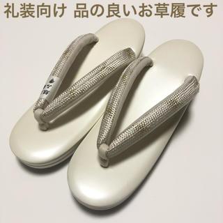 礼装向け  お草履  新品未使用美品(下駄/草履)