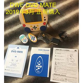 ディズニー(Disney)のDWE DVDメイト(DVDプレーヤー)