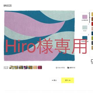ウニコ(unico)のHiro様専用!防ダニ処理済!unico ラグ BREEZE(ラグ)