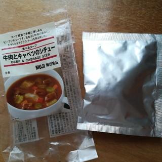 ムジルシリョウヒン(MUJI (無印良品))のMUJI牛肉とキャベツのシチュー1食分(インスタント食品)