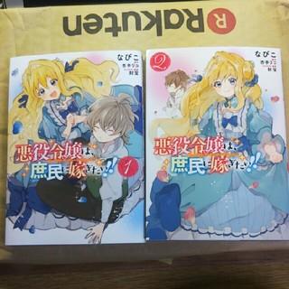 カドカワショテン(角川書店)の悪役令嬢は、庶民に嫁ぎたい!!  まとめ売り(少女漫画)