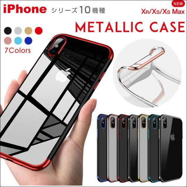 メタリックTPUケース iPhoneX/XS 選べる7カラーの通販 by TKストアー |ラクマ