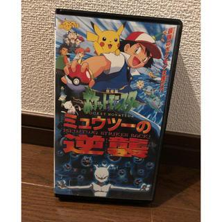 ポケモン(ポケモン)のポケモン ミュウツーの逆襲 VHS(アニメ)