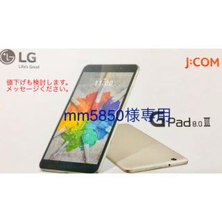 エルジーエレクトロニクス(LG Electronics)の【値下げ・美品・送料出品者負担】LG GPad 8.0Ⅲ LGT02 タブレット(タブレット)