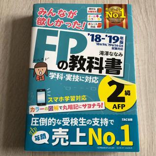 タックシュッパン(TAC出版)のみんなが欲しかった!FPの教科書 fp fp2級 ファイナンシャルプランナー(資格/検定)