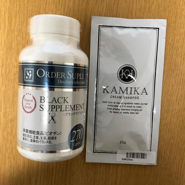 ブラックサプリEX コスメ/美容のヘアケア(ヘアケア)の商品写真