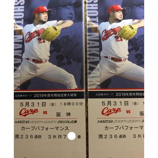 ヒロシマトウヨウカープ(広島東洋カープ)のカープパフォーマンス席2連番(野球)