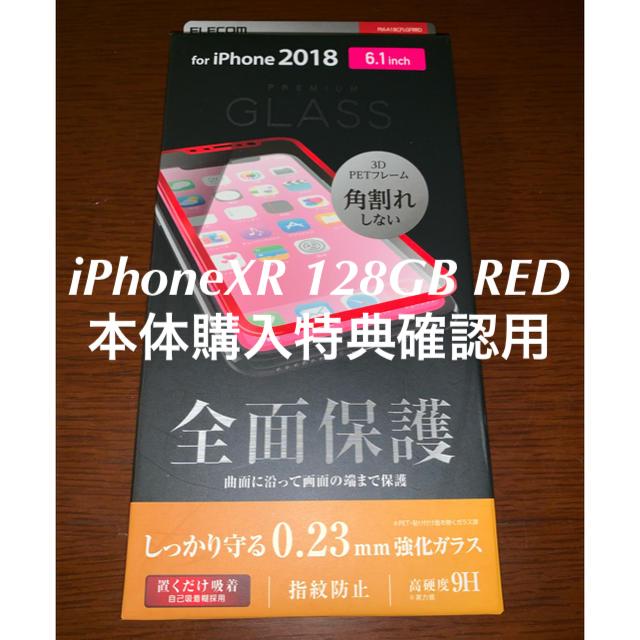ケース iphone xs max / ELECOM - 🌟 iPhoneXR 128GB RED🌟本体購入特典確認用の通販 by とと's shop|エレコムならラクマ
