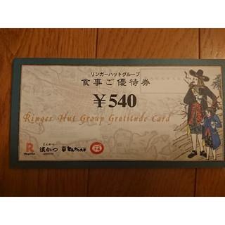 リンガーハット(リンガーハット)のリンガーハット 16200円分 ラクマパック(ショッピング)