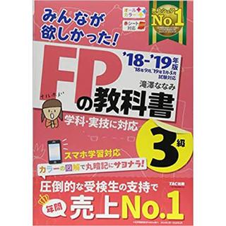 タックシュッパン(TAC出版)のFP テキスト 教科書 2冊 ご予約済み(資格/検定)
