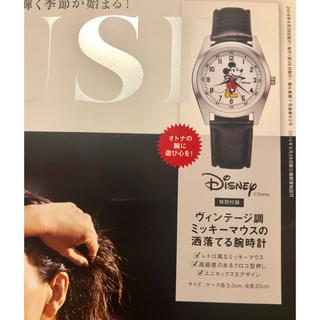 オトナミューズ 付録(腕時計)