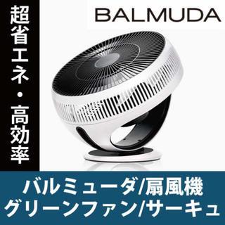 バルミューダ(BALMUDA)のサーキュレーター(サーキュレーター)