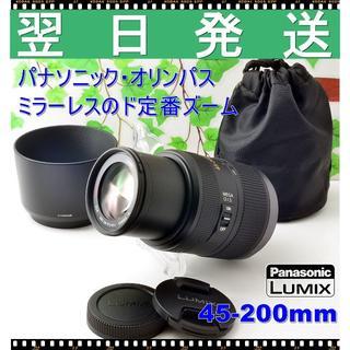 パナソニック(Panasonic)の✨ド迫力望遠ズーム✨PEN・LUMIXシリーズ用✨45-200mm望遠レンズ(レンズ(ズーム))