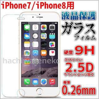 アイフォーン(iPhone)のiPhone7 iPhone8 液晶保護 ガラスフィルム 2枚セット(保護フィルム)