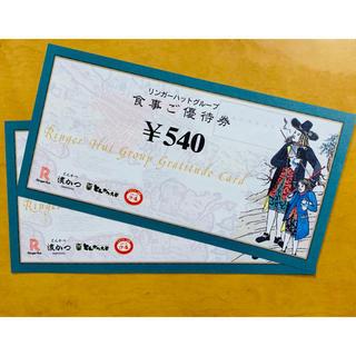 リンガーハット(リンガーハット)の【最新】リンガーハット 株主優待券 2枚(レストラン/食事券)