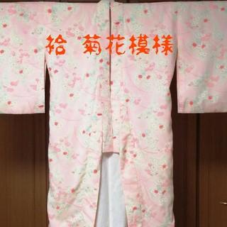 モスリン長襦袢袷 (菊)(着物)