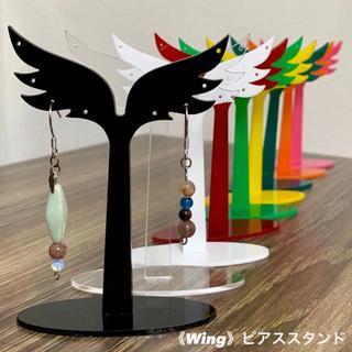 【送料無料】Wing ピアス スタンド レーザー彫刻 アクリルプレート使用(その他)