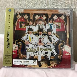 ジャニーズ(Johnny's)のKing&Prince シンデレラガール 初回限定盤B(ポップス/ロック(洋楽))