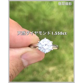 プラチナ 天然 ダイヤモンド 特大‼︎ D1.558ct テリ沢山! (リング(指輪))