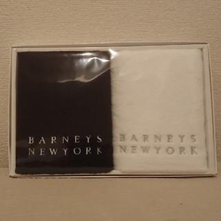 バーニーズニューヨーク(BARNEYS NEW YORK)のBARNEYS NEWYORK フェイスタオル セット(タオル/バス用品)