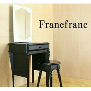 フランフラン(Francfranc)のFrancfranc ファムドレッサー 黒 中古(ドレッサー/鏡台)