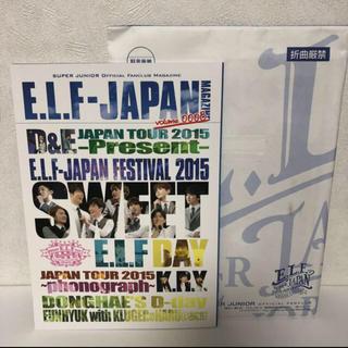 スーパージュニア(SUPER JUNIOR)のスーパージュニア SJ ELF 会報 vol. 8(アイドルグッズ)