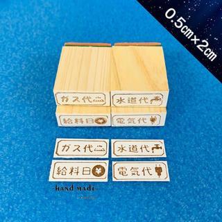 【ゴム印】送料無料 家計簿ハンコ (4個1セット)(はんこ)