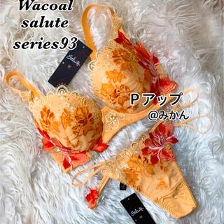 ワコール(Wacoal)のWacoal🌸saluteシリーズ93PアップブラTバックセット(ブラ&ショーツセット)
