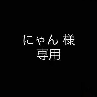 ザノースフェイス(THE NORTH FACE)のにゃん様専用(その他)