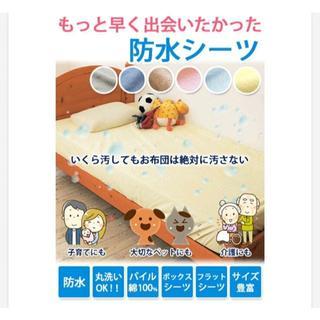【美品!】防水ベッドシーツカバータイプ セミダブル(シーツ/カバー)