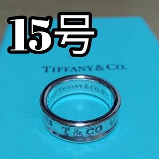 Tiffany & Co. - 15号 TIFFANY 1837 ティファニー リング 指輪