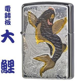 ジッポー(ZIPPO)のzippo(ジッポーライター)鯉 電鋳板 大鯉 コイ(タバコグッズ)