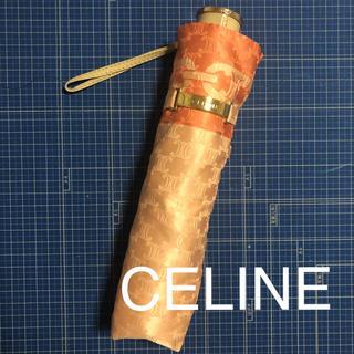 セリーヌ(celine)のCELINE セリーヌ 折りたたみ傘 雨傘(傘)