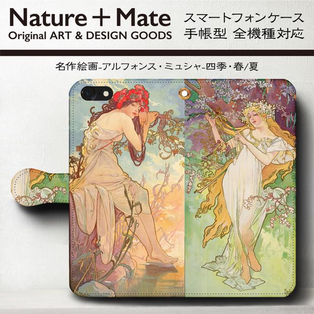 iphone8 四角い ケース | ミュシャ ボヘミアの唄 スマホケース手帳型 全機種対応 絵画 名画の通販 by NatureMate's shop|ラクマ