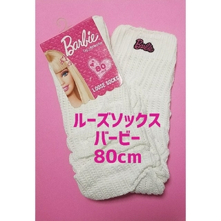 バービー(Barbie)のルーズソックス バービー 80cm 新品(ソックス)
