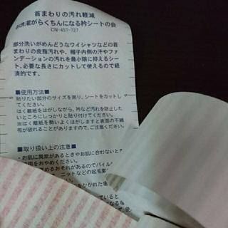 フェリシモ(FELISSIMO)のフェリシモ購入衿汚れ、帽子汚れ予防テープ2つセット(洗剤/柔軟剤)