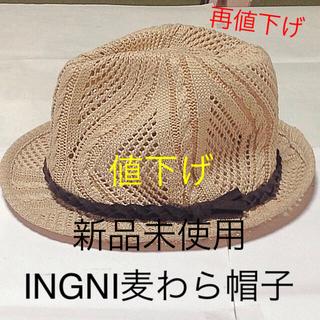 イング(INGNI)の新品未使用INGNI麦わら帽子(麦わら帽子/ストローハット)