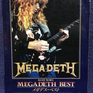 MEGADETH BEST  バンド・スコア